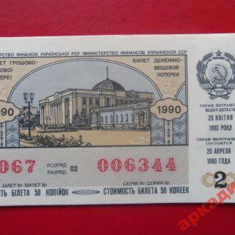 лотерейные билеты-МФ УССР 1990г выпуск 2(13)