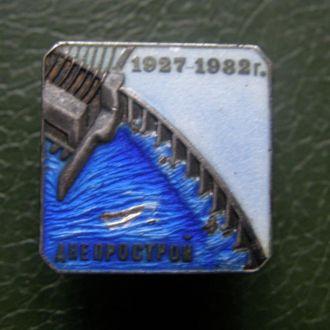 ДНЕПРОСТРОЙ 1927-1932г. СЕРЕБРО №3720 VF-- см.