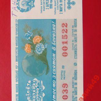 лотерейные билеты-МФ УССР 1990г выпуск 8марта