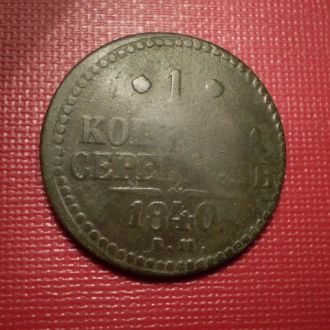 1 копейка 1840г.