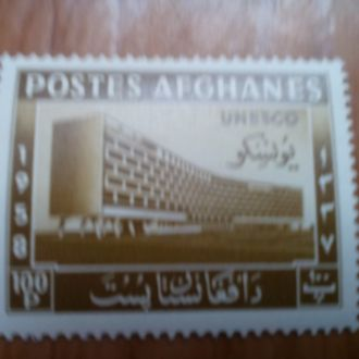Марка Афганистан Юнеско 1958 год негашеная