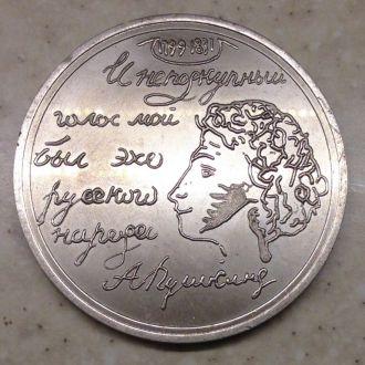"""Сувенирная медаль """"А. С. Пушкин"""""""