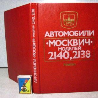 Автомобили Москвич моделей 2140 2138 Ремонт.
