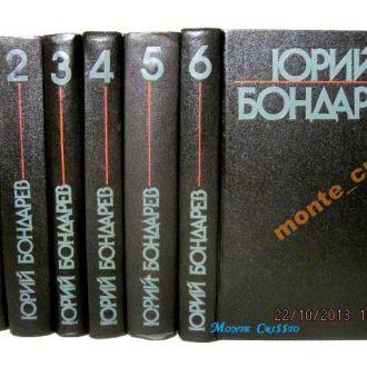 Бондарев Ю. Собрание сочинений в 6 томах. 1984г.