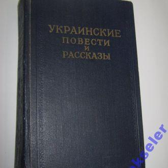 Украинские повести и рассказы. Том первый 1953 г.