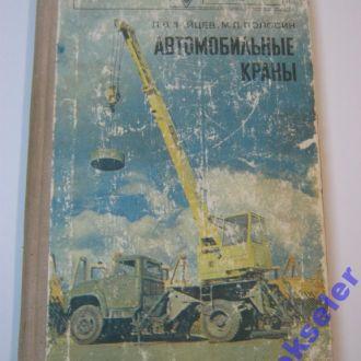 Автомобильные краны. Л.В. Зайцев, М.Д. Полосин.