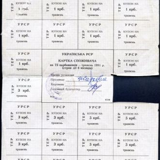 Картка споживача 75 крб УРСР травень ТЕР (1)
