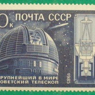 СССР. 1985 г. 10 лет крупнейшему в мире телескопу**