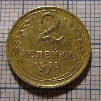 2 копейки 1940 г