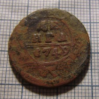 Денга 1749 г (2)