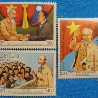 Лаос. 1990 г. 100 лет со дня рождения Хо Ши Мина