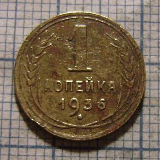 1 копейка 1936 г. (2)