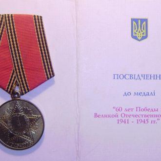 60 лет Победы в ВОВ + документ Украина