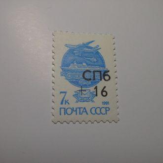 провизорий Россия.на марке СССР.+16 СПБ офиц.!!!!