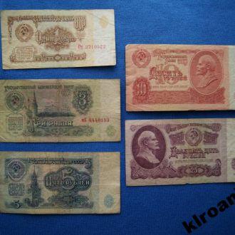 СССР Подборка набор 1 3 5 10 25 рублей 1961 г