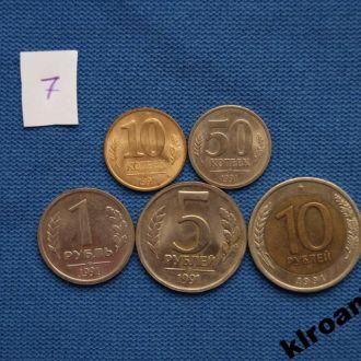СССР набор монет 1991 г ГКЧП   07