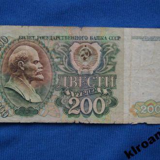 СССР 200 рублей 1992 г
