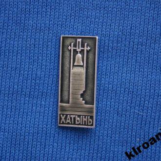 СССР значок город Хатынь