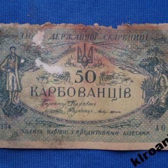 Украина 50 карбованцІв карбованцев 1918 УНР АО 234