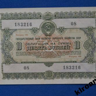 СССР Облигации 10 рублей 1955 г  ЛЮКС