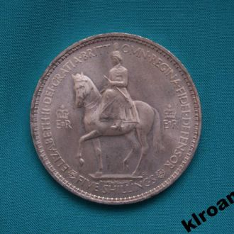 Великобритания 5 шилингов 1953 г Коронация UNC