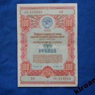 СССР Облигация 100 рублей 1954 г ЛЮКС