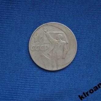 СССР 1 рубль 1967 г 50 лет власти