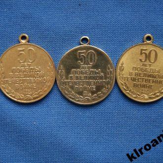 Медаль СССР 50 лет Победы ВОВ