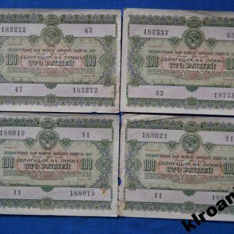 СССР Облигации 100 рублей 1955 г  4 шт