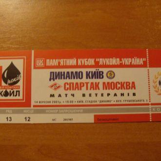 билет   Динамо Киев - Спартак Москва 2001