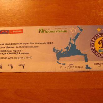 билет на матч Динамо Киев - Дрогеда  Юнайтед