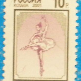 Россия. 2001 г. Стандарт