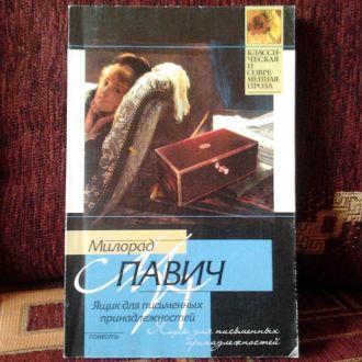 Милорад Павич. Ящик для письменных принадлежностей