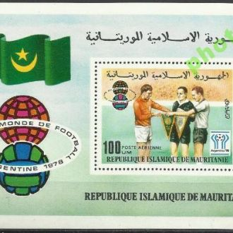 Мавритания 1978 футбол чемпионат мира бл.**