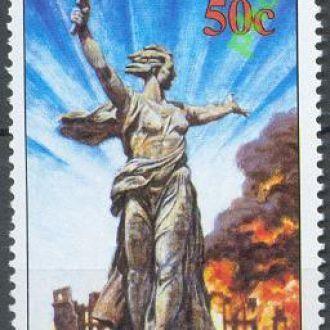 Маршаллы 1992 памятник Сталинград W50 1м.**