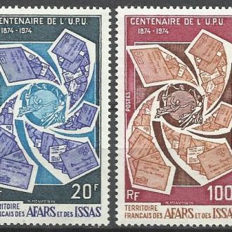 Афаров и Исса терр. 1974 ВПС 2м.**