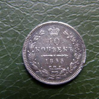 10 КОПЕЕК 1855г.НI VF