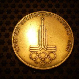 1 рубль 1977 г. Эмблема Олимпийских игр .
