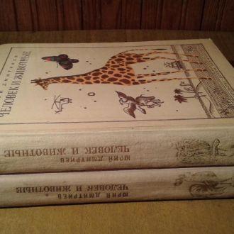 Дмитриев  Человек и животные . 2 книги одним лотом