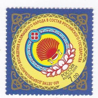 Россия 40 л Калмыцкий народ 2009 JavirNV
