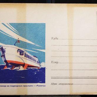 """1961. Теплоход на подводных крыльях  """"Ракета"""