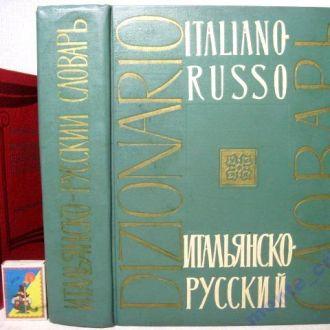 Итальянско-русский словарь 55 тыс.сл. 1963г 1е изд