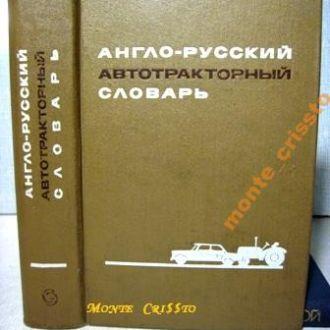 Англо-русский автотракторный словарь. 50тыс. 1972