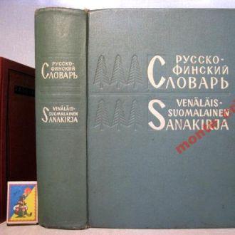 Русско-финский словарь. Куусинен, 61000.слов 1963г