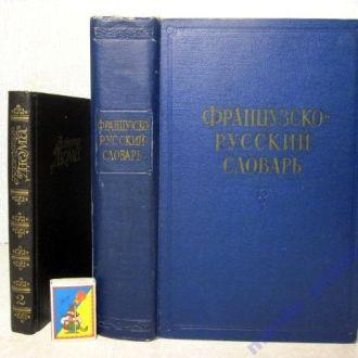 Французско-русский словарь. проф. Ганшина 1957г.