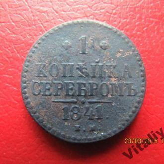 1 Копейка 1841 ЕМ