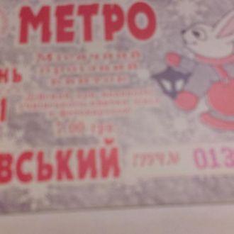 Проездной  Киевское метро  12  2001г