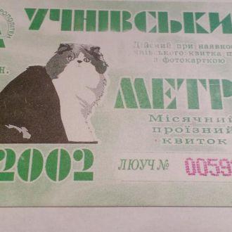 Проездной  Киевское метро  02  2002г