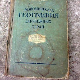 Учебник экономическая география заруб.стран 1956