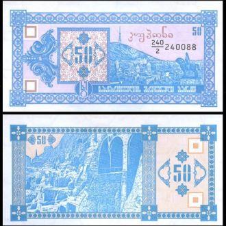 Georgia/ Грузия - 50 Kuponi 1993 2-й выпуск UNC